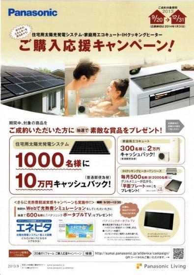 2013オール電化キャンペーン