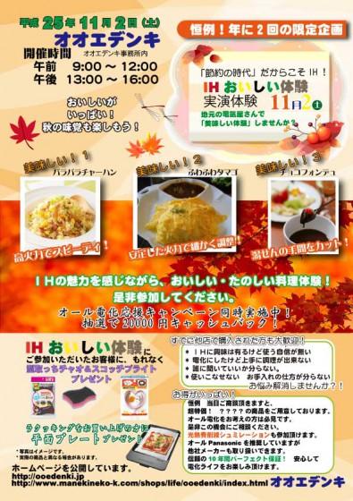 2013秋 体験会-WEB