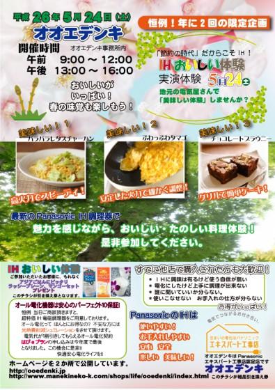2014 -春 体験会WEB用