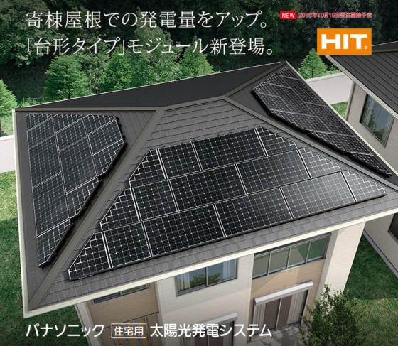 太陽光パネル 台形タイプ