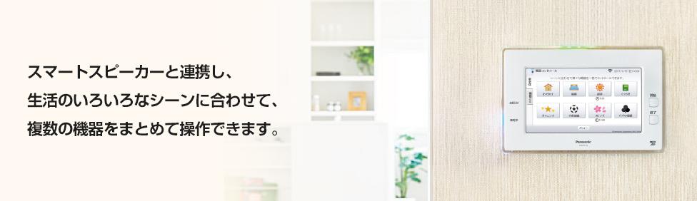 AiSEG2_本体でできること(時短・便利)