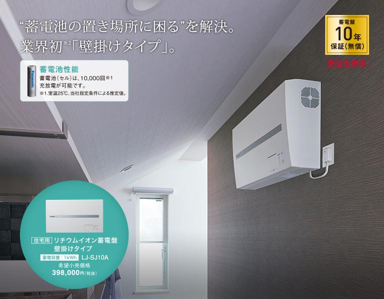 家庭用蓄電池 壁掛けタイプ