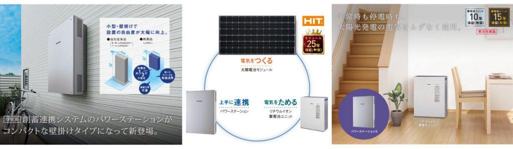 電力を「売る時代」から「蓄電して使う時代」へ